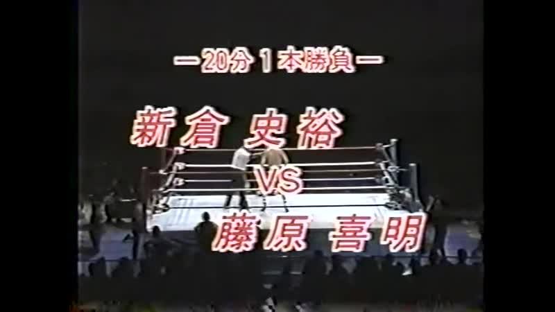 藤原喜明 VS 新倉史裕 SWS 91年4月1日 神戸