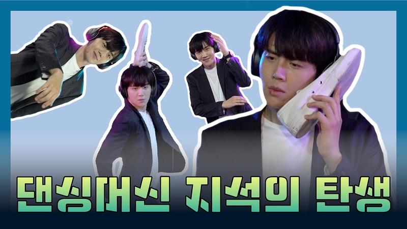[김선호] 댄싱머신 지석의 탄생 | '유령을 잡아라' 5회 비하인드