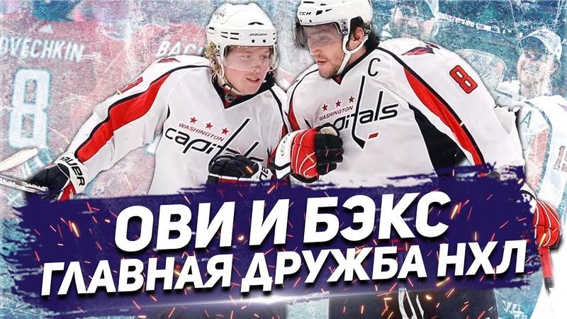 ОВЕЧКИН И БЭКСТРЕМ ЛИДЕРЫ ВАШИНГТОН КЭПИТАЛС ГЛАВНАЯ ДРУЖБА В НХЛ