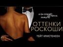 Оттенки Роскоши Wattpad Trailer