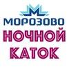 7 декабря - Каток Морозово