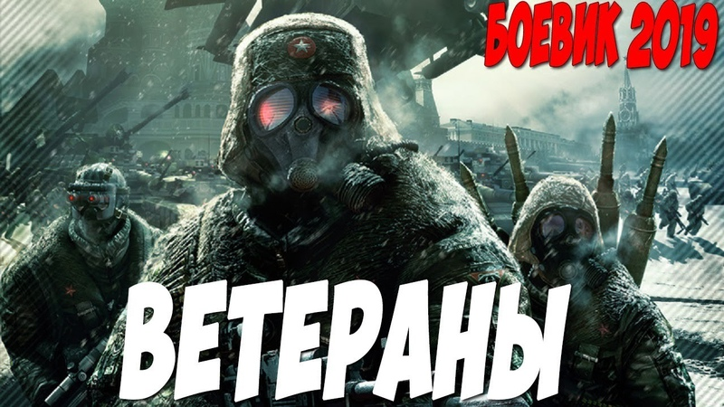 Свежак 2019 гасил немцев ** ВЕТЕРАНЫ ** Русские боевики 2019 новинки HD