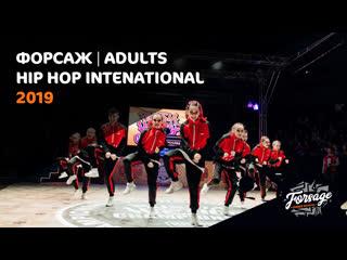 ФОРСАЖ   ADULTS CREW   HIP HOP INTERNATIONAL RUSSIA 2019   FORSAGE DANCE SCHOOL   ТАНЦЫ Екатеринбург