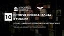 Дмитрий Рождественский — История психоанализа в России