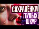 СОХРАНЁНКИ - ДРИСНЯ ДЛЯ НОЮЩИХ ШКУР feat. Бруньковский Инквизитор Махоун