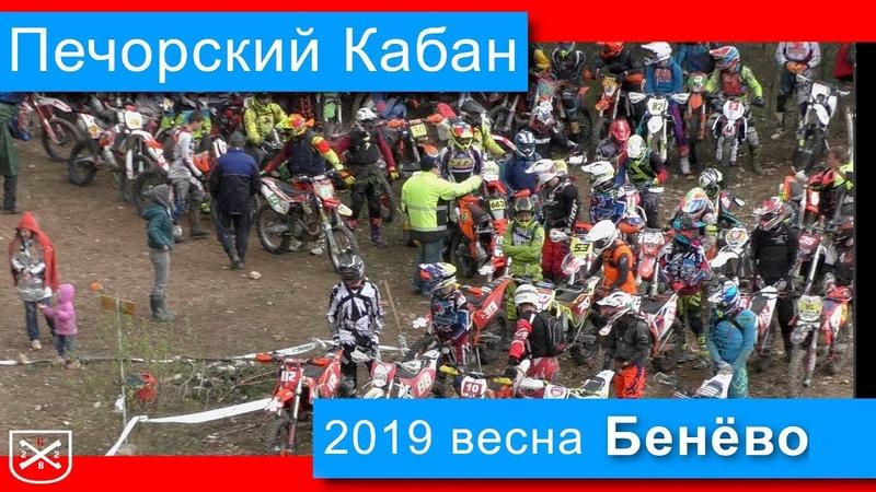 ПечорскийКабан 2019 Весна. Бенёво