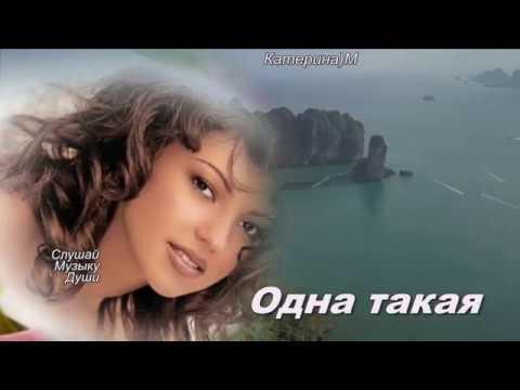 ОДНА ТАКАЯ Вячеслав Козлов MILEN Videostudio Katerina M Красивая Нежная Песня
