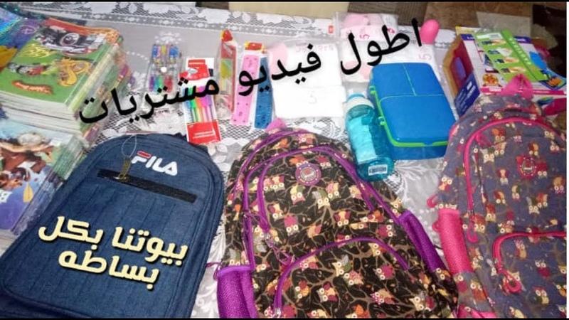 مشتريات المدرسة 2019 ✏️📚 جيباها من شهر فات من ا