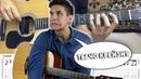 как играть ARSLAN НЕ ВЛЮБЛЯЙСЯ на гитаре аккорды бой разбор песни