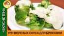 Соус для брокколи и цветной капусты. Три вкусных рецепта соусов для блюд из брокколи