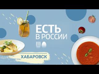 Есть в России. Хабаровск