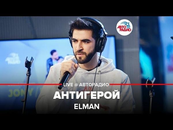 🅰️ Elman Антигерой  LIVE @ Авторадио
