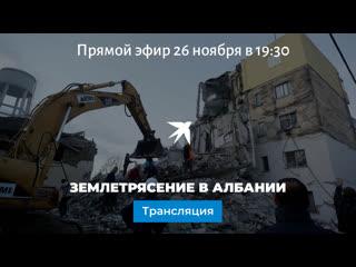 Землетрясение в албании прямая трансляция