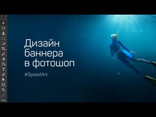 Speed Art. Дизаин баннера в фотошоп