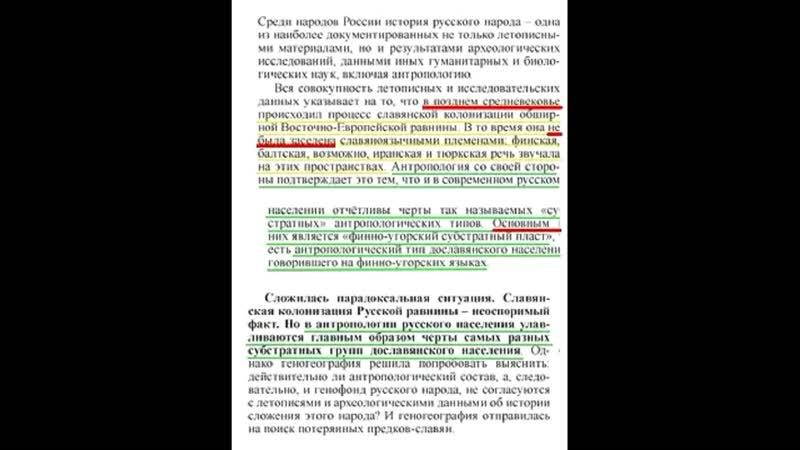 Русский генофонд на Русской равнине