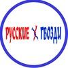 Торговый дом «Русские гвозди»  |  Калуга