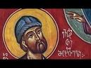 Церковный календарь 11 августа 2019. Святой мученик Евстафий Мцхетский (589) (Груз.).