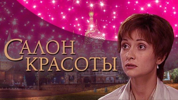 х ф Салон красоты 1 Россия 2000 год