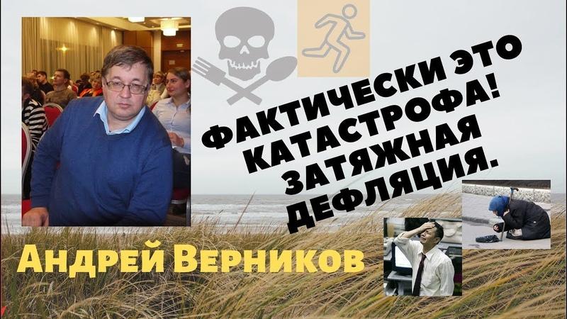 Андрей Верников - фактически это катастрофа