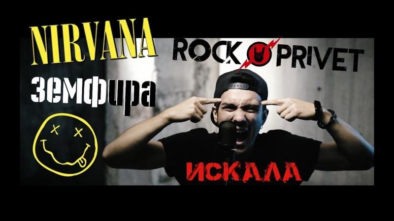 Земфира Nirvana Искала Cover by ROCKPRIVET