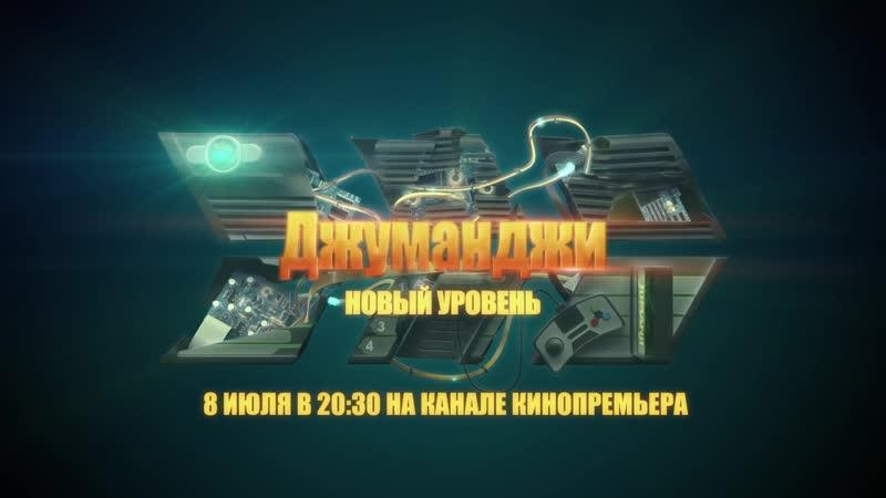 8 июля в 2030 мск смотрите фильм «Джуманджи Новый уровень» ЭКСКЛЮЗИВНО на телеканале «Кинопремьера».