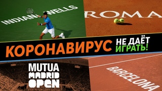 ОБ ОТМЕНЕ ТЕННИСНЫХ ТУРНИРОВ    Турнир Индиан-Уэллс уже отменен   BNP Paribas Open will not be held