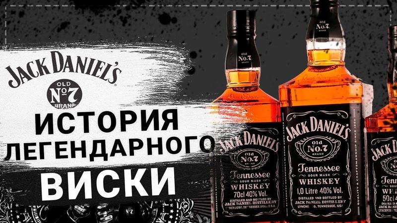 История успеха Джек Дэниэлс. Виски Jack Daniel's