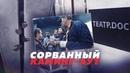 КТО СОРВАЛ ГЕЙ-СПЕКТАКЛЬ ТЕАТРАC Алексей Казаков