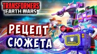 ОХАПКА ДРОВ, СЮЖЕТ ГОТОВ!!! Трансформеры Войны на Земле Transformers Earth Wars #264