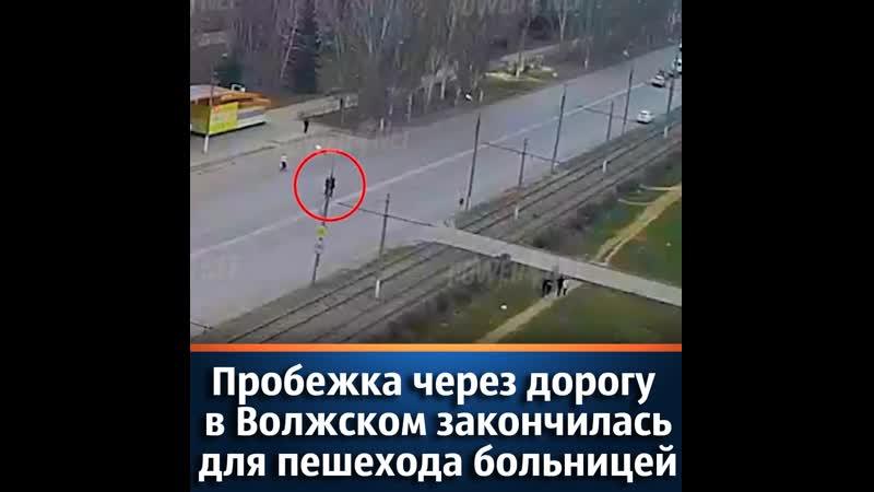 Пробежка через дорогу в Волжском закончилась для пешехода больницей
