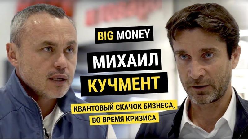 МИХАИЛ КУЧМЕНТ. Квантовый скачок бизнеса Hoff, в кризис | BigMoney 65