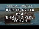 Алексей Иванов - Золото бунта, или Вниз по реке теснин. Часть 1/2. Аудиокнига. Слушать онлайн беспла