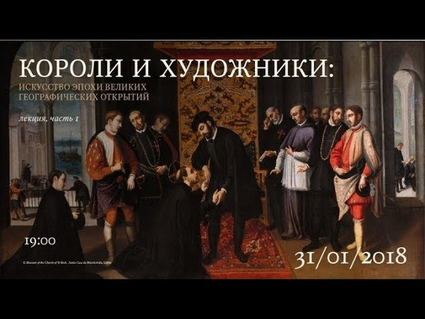 Короли и художники – искусство Португалии эпохи Великих географических открытий. Лекция 1