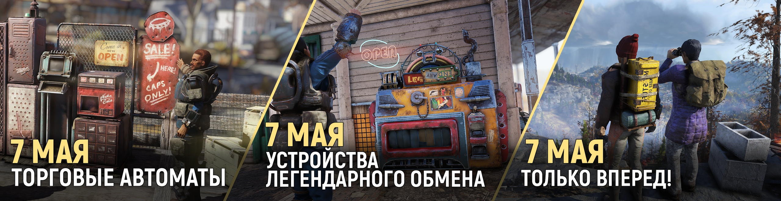 Для удобства мы решили в шапке сообщества указывать ближайшие нововведения в Fallout76