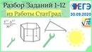 Разбор варианта ЕГЭ Статград от 30 сентября 2020 (№1-12)