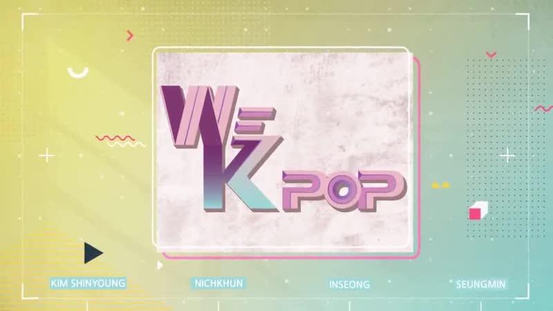 [RUS SUB/РУС САБ] We K-Pop ep. 1 Stray Kids full [2019.07.12]