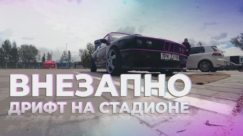 ВНЕЗАПНЫЙ ДРИФТ НА СТАДИОНЕ В СЛУЦКЕ. BMW