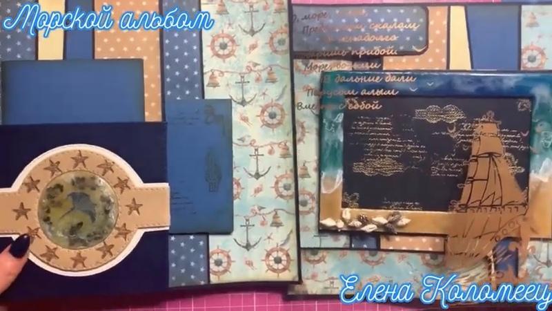 Альбом с нуля 2 и 3 развороты ThealbumfromscratchScrapbookingскрапбукингМКМорскойальбом