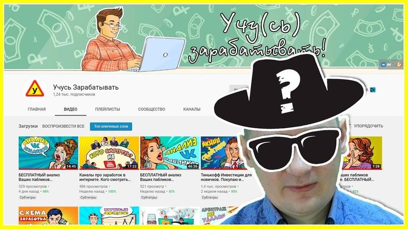 Кто такой дядька Андрейка автор канала Учусь Зарабатывать Мой путь заработка в интернете