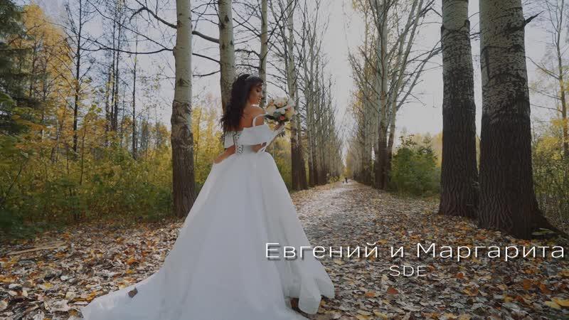 05-10-2019 Евгений и Маргарита - SDE