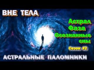 Астрал- Фаза- Осознанные Сны - АСТРАЛЬНЫЕ ПАЛОМНИКИ сезон #2 - отвечаем на вопросы - онлайн стрим