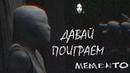 СДЕЛКА С ДЬЯВОЛОМ - Memento интерактивный триллер в чате 32. Игрофильм