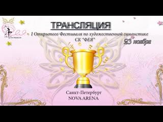 """I Открытый Фестиваль по художественной гимнастике СК """"ФЕЯ""""."""