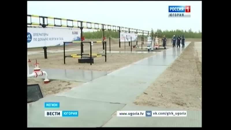 Инновационный и технологичный в «Мегионнефтегазе» прошёл конкурс профмастерства