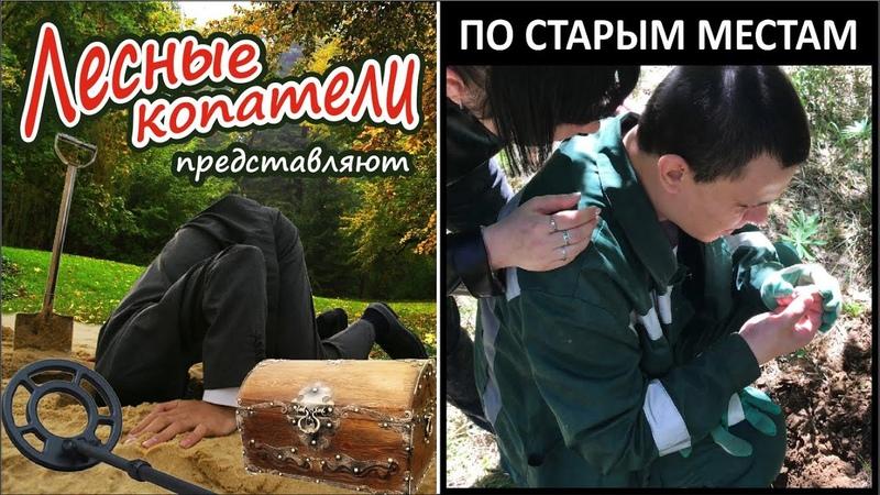 ПО СТАРЫМ МЕСТАМ / Лесные Копатели /