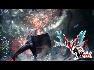 AMV AW Devil May Cry 5 ИЮНЬ2019