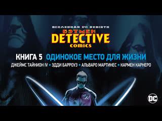 """Распаковка комикса """"бэтмен. detective comics. книга 5. одинокое место для жизни"""""""