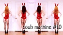 Coub machine 10 coub 10 best coub best cube funny video