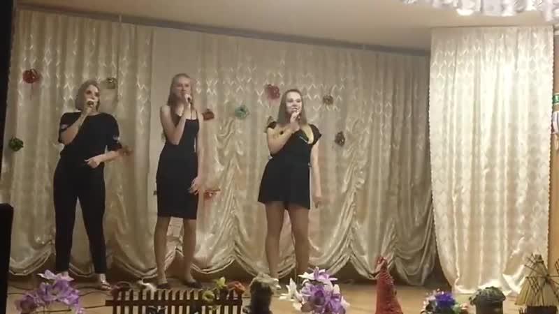 Фрагмент из концерта. Поют - Соломина Татьяна, Вароница Маша, Самсонова Ира.а