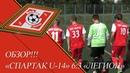 ОБЗОР «Спартак U-14» 6:3 «Легион» Лето 2019 Третья Лига